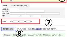 通勤時間・扶養の有無/作成日/発行ボタン