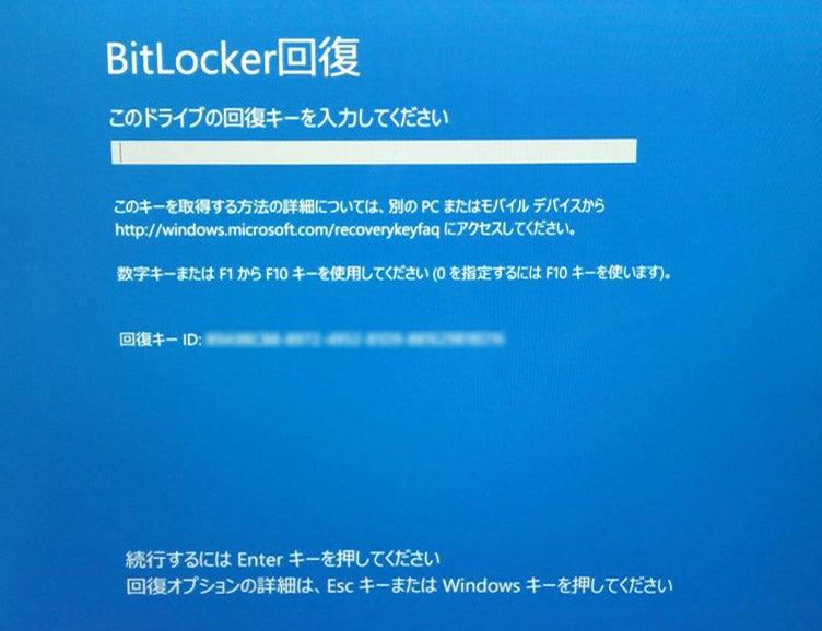 BitLocker 回復キー | level1の報告書