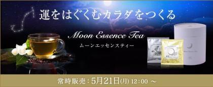 Moon Essense Tea