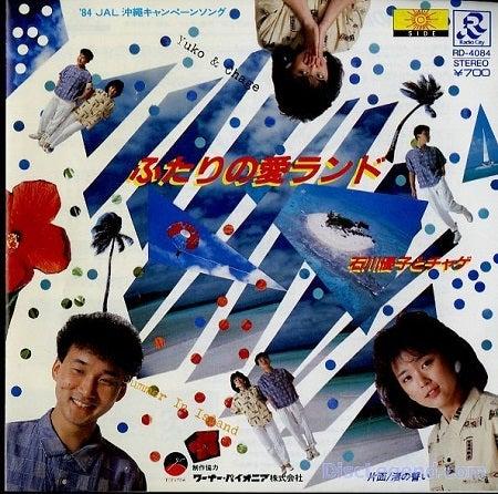 ふたりの愛ランド/石川優子とチャゲ(1984) | 本と映画と、たまに猫。〜そろそろ、おねむ〜