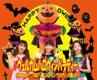 Halloween aeon