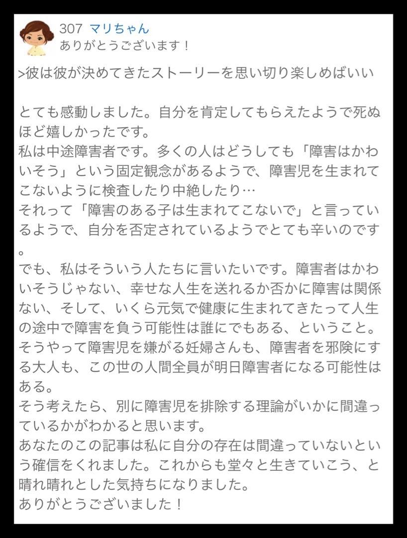 幸福度とイレモノ。 | Ai Kabasawaのブログ「LOVE WORLD」