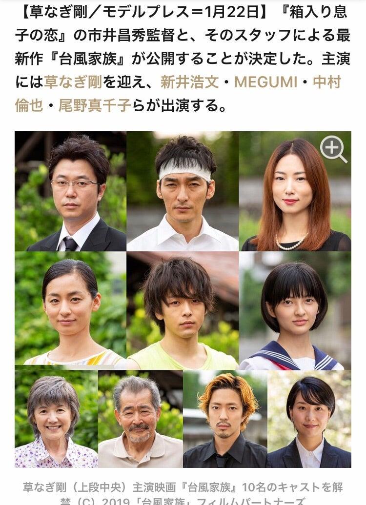 「新井浩文 台風家族」の画像検索結果