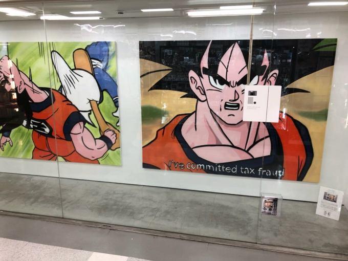 「中野ブロードウェイ 悟空ドナルド」の画像検索結果