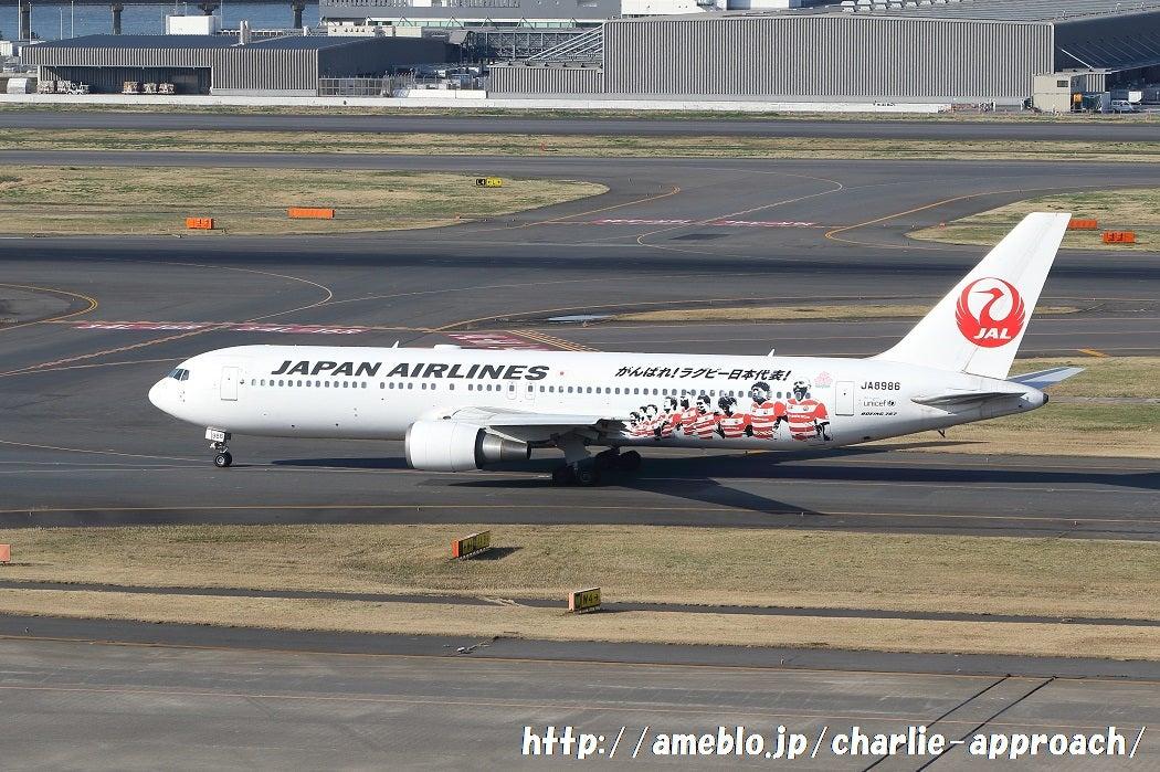 JAL「ラグビー・ウィルチェアーラグビー日本代表応援JET ...