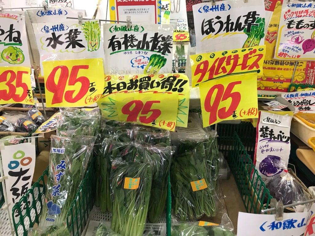 緑のお野菜セール中   プレミアムファーマーズ 森の小屋 本町マルシェのブログ