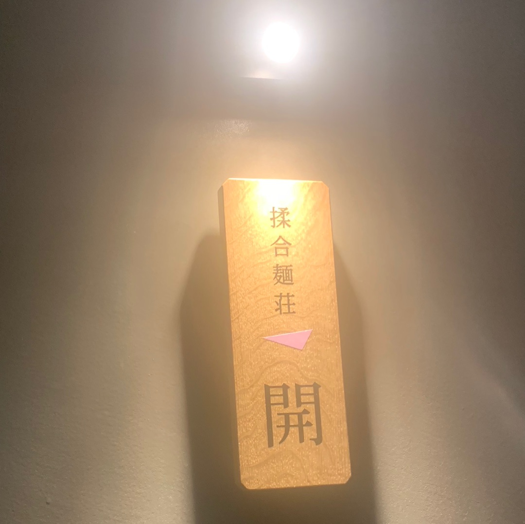 【揉合麺荘】《幡ヶ谷/夜》汁なし排骨擔々麺 | ほねつきかる ...
