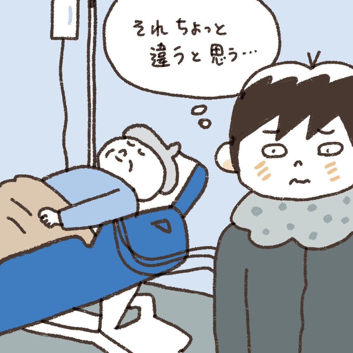 ナットクできない醫師の診斷結果   シングル母さん ちち子が行く!