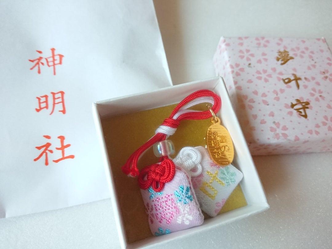 「夢を葉える」お守りを。神社巡り@所沢神明社 | 幸運を ...