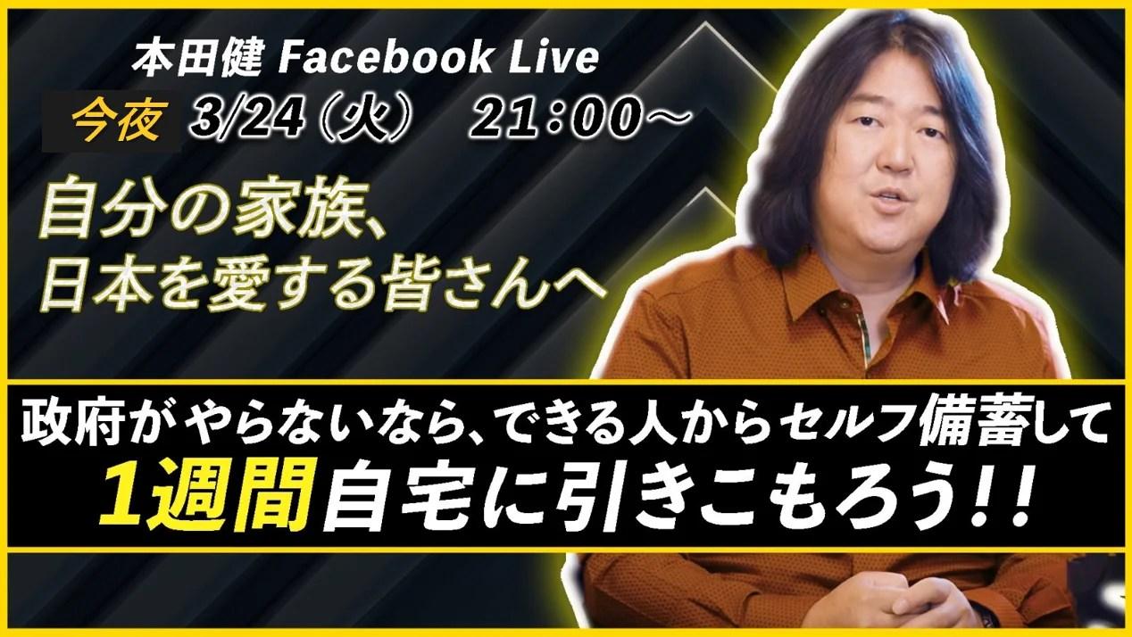 今晩 3/24(火)21時〜本田健の緊急Facebookライブ第5弾の配信決定 ...