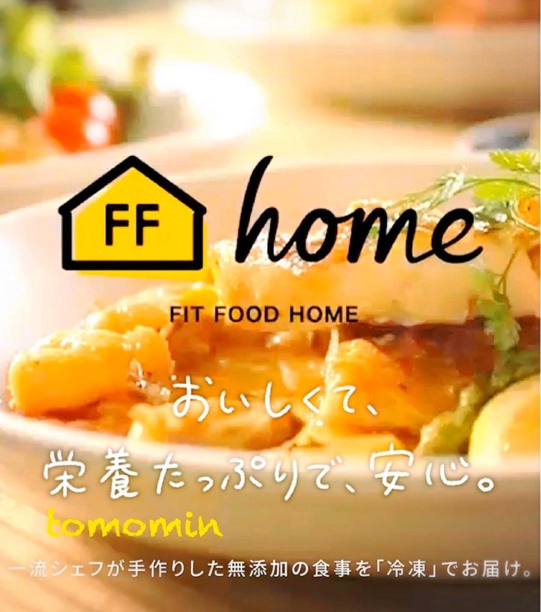 Fit Food Homeが5/1リニューアルオープン!!宅食のニューフェイス