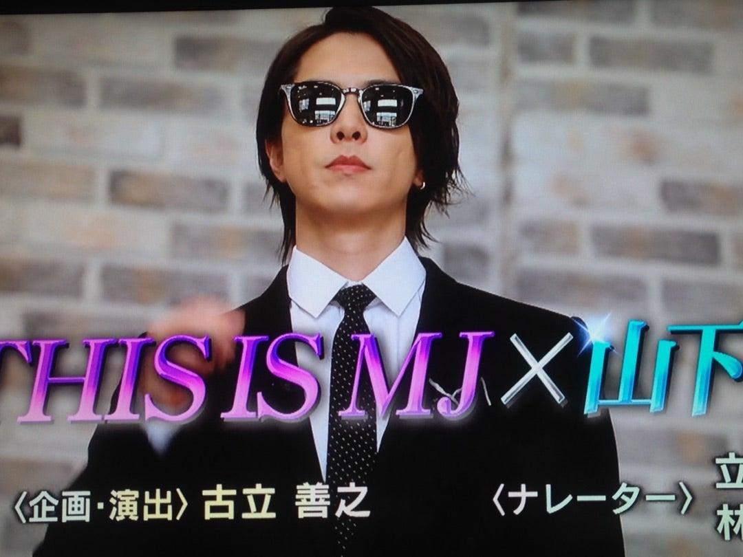 山下智久 THIS IS MJ 再び! ☆ | ももこのブログ