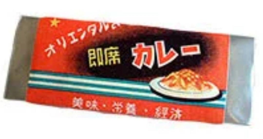 日本のカレー史 国産カレー製品の登場~変遷 | スパイシー丸山「カレーなる365日」Powered by Ameba