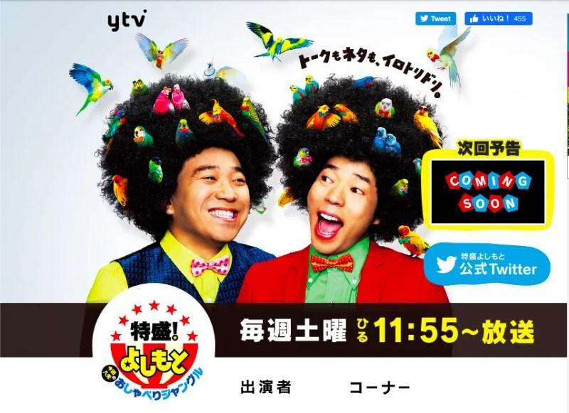 特盛!よしもと今田・八光のおしゃべりジャングル 動画 2020年12月26日