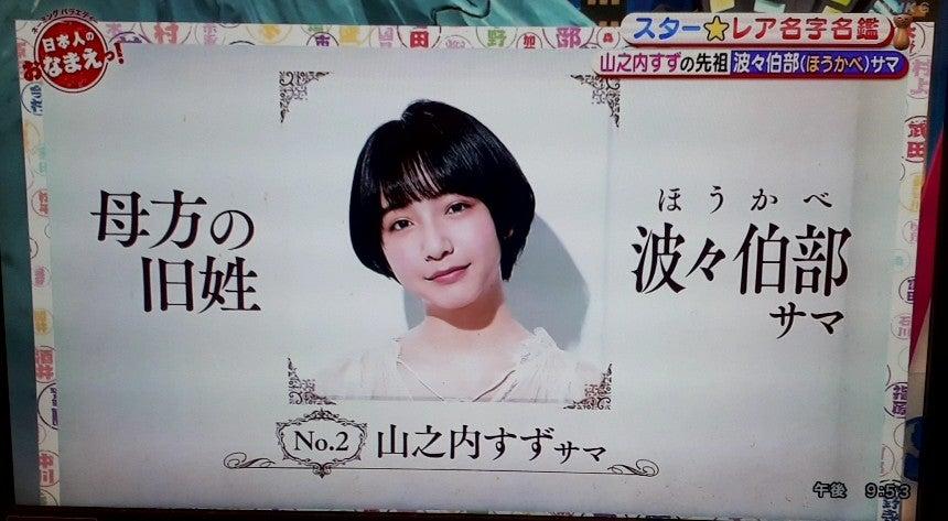 "NHKの""日本人のおなまえっ""で山之内すずとトムブラウンのみちおの珍しい苗字? | chobaydayodayoのブログ"