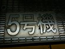 アーデン男爵blog-5号機