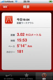 アーデン男爵blog-NIKE+iPhone 3GS