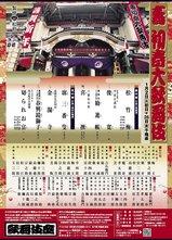 歌舞伎座200701