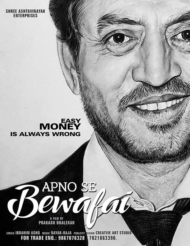 इरफान खान की अप्रकाशित फिल्म अपनो से बेवफाई, 2 अप्रैल को स्क्रीन पर हिट होगी, निर्देशक प्रकाश भास्कर ने खोला