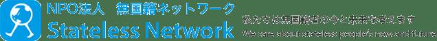 NPO法人 無国籍ネットワーク
