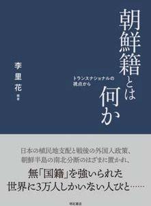 「朝鮮籍:なぜトランスナショナルの視点なのか」 出版記念セミナーのご案内