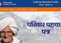 मेरा परिवार पहचान पत्र हरियाणा @ meraparivar.haryana.gov.in
