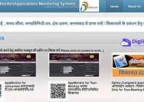 [ऑनलाइन शिकायत] मध्य प्रदेश जनसुनवाई पोर्टल पर पंजीकरण और  स्टेटस चेक