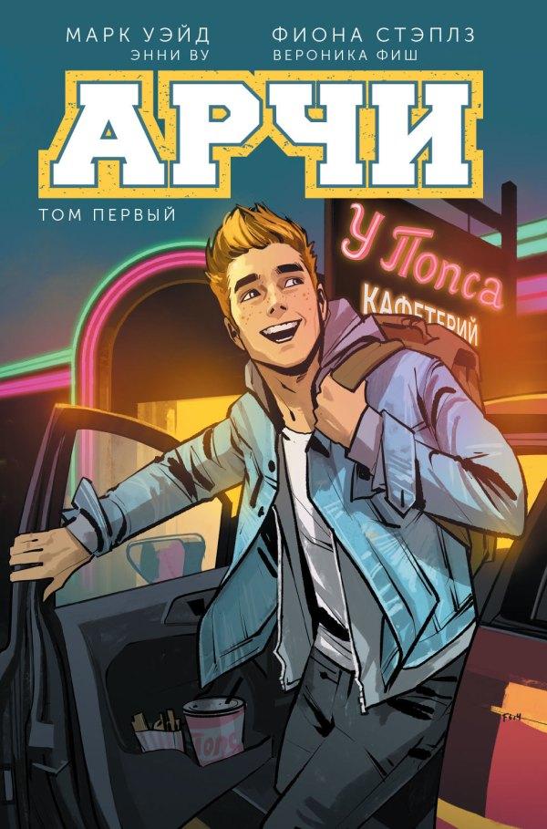 Купить комикс «Арчи. Том 1» по цене 410 руб