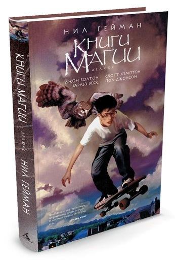 Книга Книги магии купить с доставкой по всей Украине!