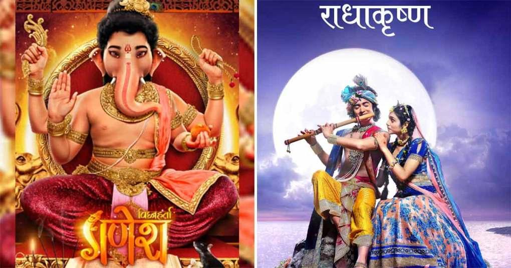 Mythological drama takes over small screen