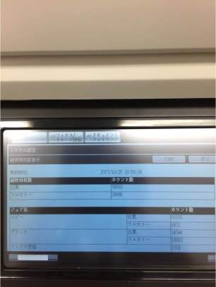 北海道限定【激安中古カラーコピー機複合機②】