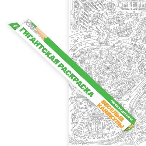 «Весёлые каникулы: город VS деревня», гигантская раскраска ...