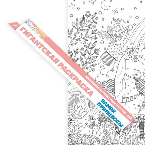«Космос», гигантская раскраска-плакат, формат А0 - купить ...
