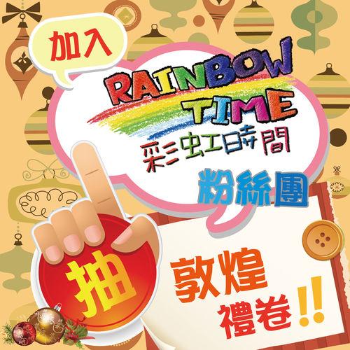 彩虹時間兒童英文故事有聲月刊 FB粉絲集氣送敦煌書局禮卷!