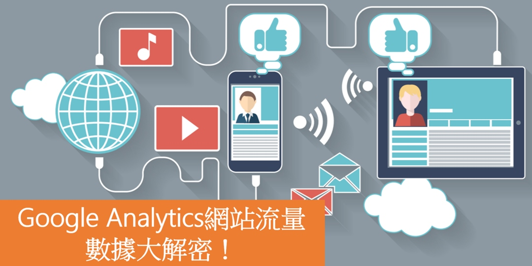 Google Analytics網站流量數據大解密!! Workshop|Accupass 活動通