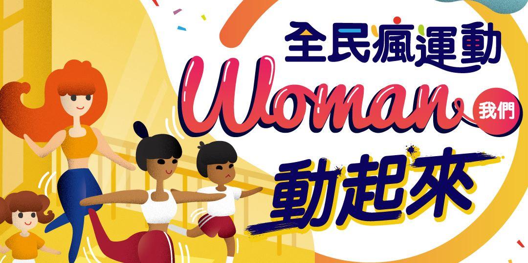 [免費課程]全民瘋運動 Woman動起來 4/26(四)拳擊有氧|Accupass 活動通