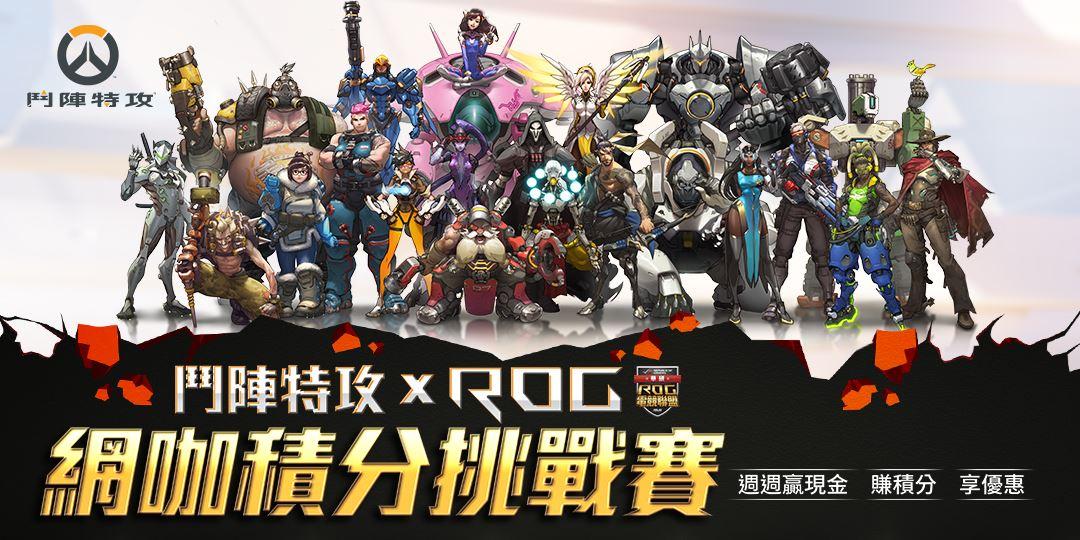 鬥陣特攻 X ROG 網咖積分挑戰賽|Accupass 活動通