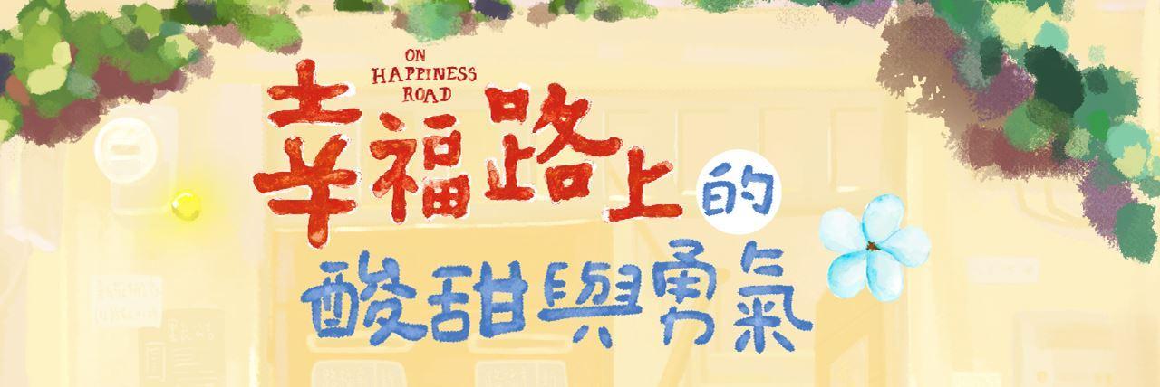 【設計講座】幸福路上的酸甜與勇氣 - 導演宋欣穎的暖心講堂|Accupass 活動通