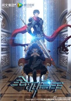 The King's Avatar - Imagem de divulgação