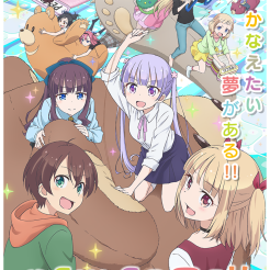 New Game! 2