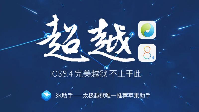 Đã có TaiG Jailbreak Tool cho Mac hỗ trợ iPhone/iPad chạy iOS 8.1.3, 8.2, 8.3, 8.4
