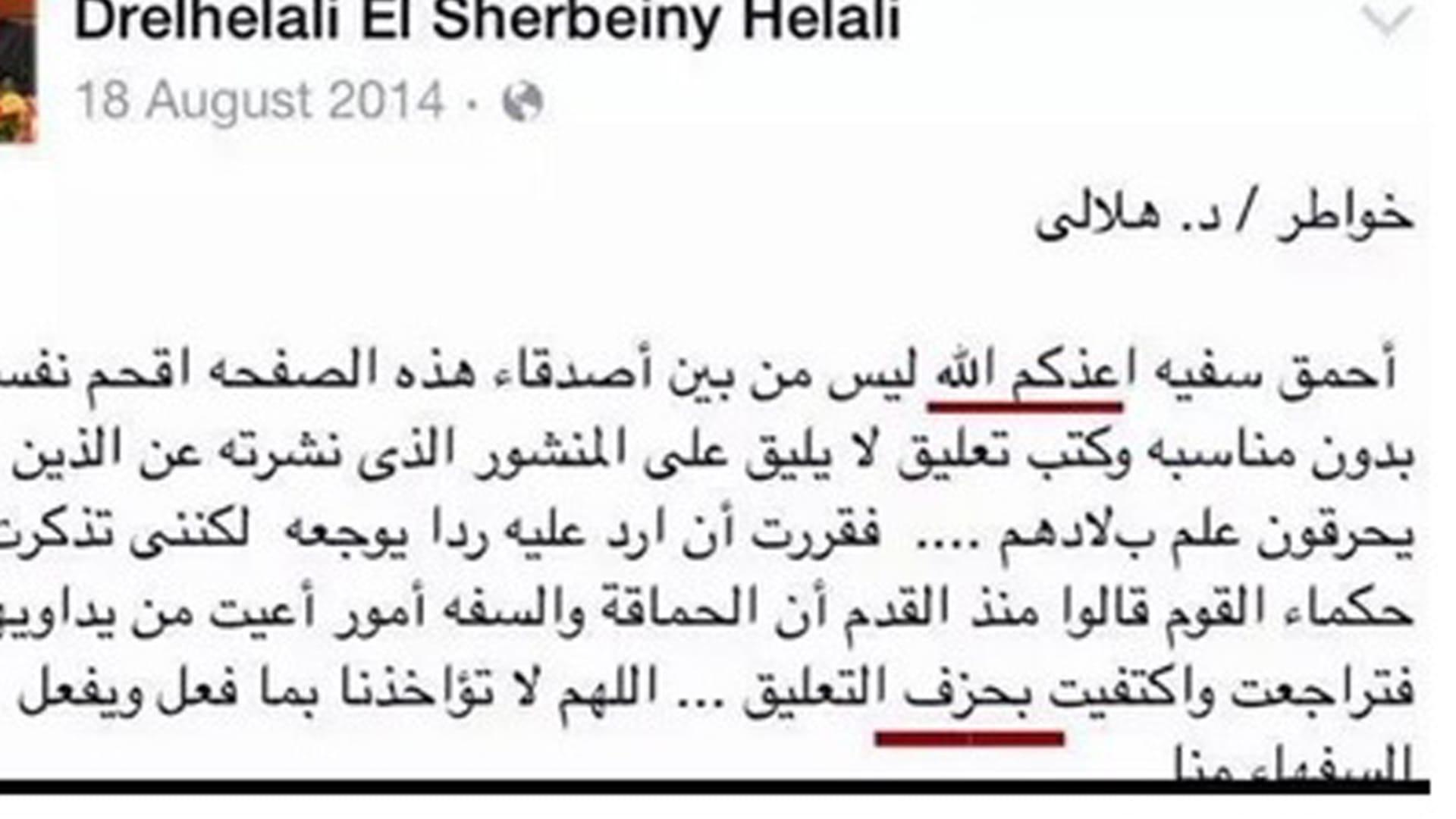 أخطاء وزير التعليم المصري الجديد الفيسبوكية تشعل مواقع التواصل