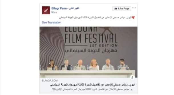 """فيسبوك تكشف حسابات في الإمارات ومصر ومن يقف خلفها لـ""""انتقاد قطر وتركيا وإيران"""""""