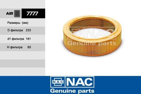 Элемент воздушного фильтра ВАЗ-2101-5,2112,1111,М-412, с ...