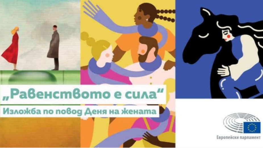 European Parliament in Bulgaria marks International Women's Day with exhibition