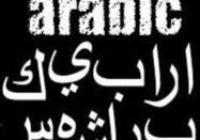 Árabe 123