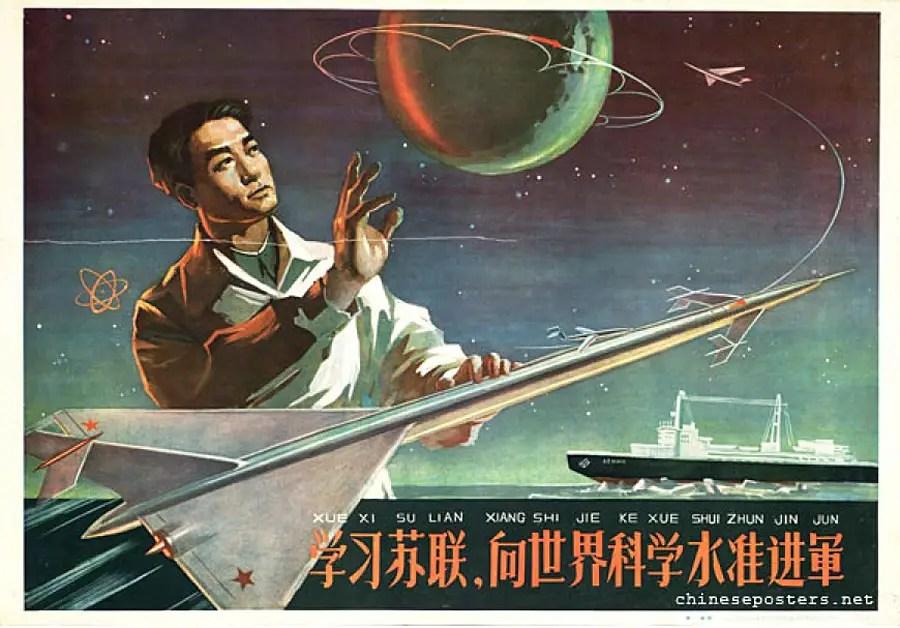 Людей призывали к изучению Советского Союза и его подход к науке (1958).