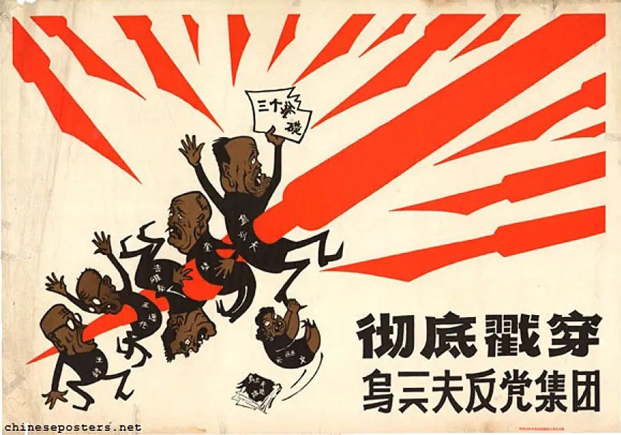 Этот плакат призывает к падению Ulanfu антипартийной клики этнические для Mongol (1966).