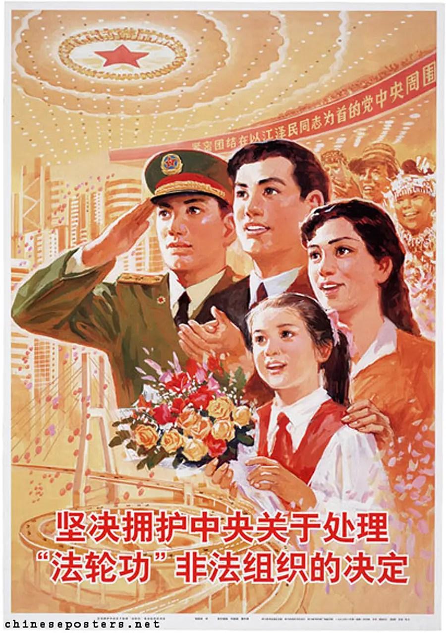 Плакаты высмеивая незаконного перемещения Фалуньгун, тем не менее поверхность, то (1990).