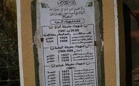 معركة أفران 28 أوت 1957